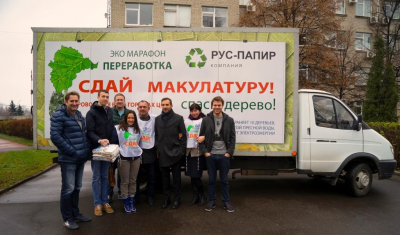"""Belaya Dacha"" supported regional eco-project ""Resources saving. All-Russian eco-marathon processing ""Pass the musculature – save the tree""."